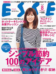 ESSE 2010年 8月号