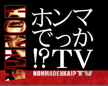 【TV出演】ホンマでっか!?TV