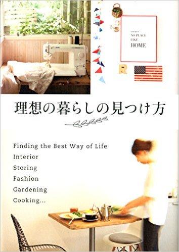 理想の暮らしの見つけ方(KADOKAWA/メディアファクトリー)