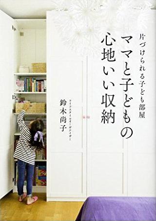 ママと子どもの心地いい収納(KADOKAWA)