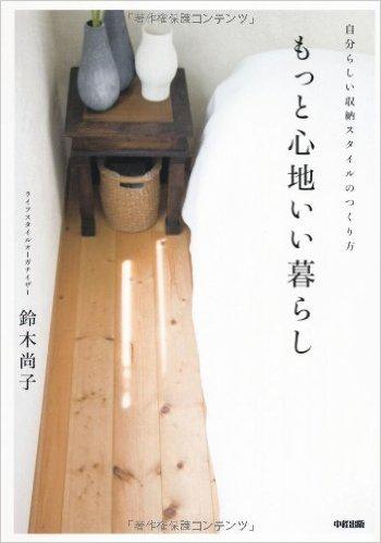 もっと心地いい暮らし―自分らしい収納スタイルのつくり方(中経出版)