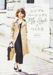 シンプルベーシックなMy Styleのつくり方(KADOKAWA/中経出版)