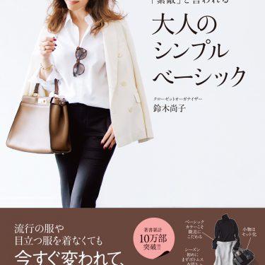 鈴木尚子新刊発売のお知らせと、明日のイベント!