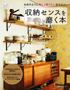 主婦の友生活シリーズ収納センスを磨く本
