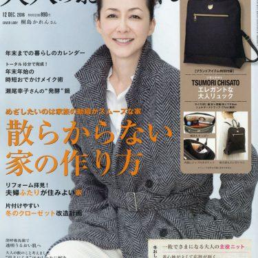 大人のおしゃれ手帖 12 DEC. 2016