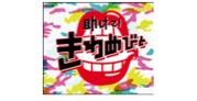【TV出演】NHK ごごナマ 助けて!きわめびと