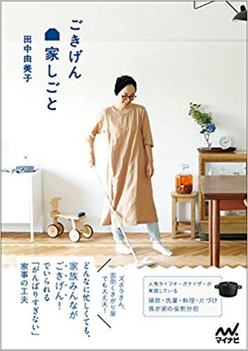 ごきげん家しごと(マイナビ出版)