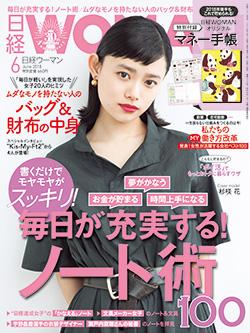 日経WOMAN2018年6月号