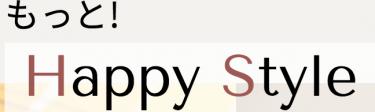【WEB掲載】もっと!HappyStyle