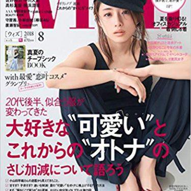 【雑誌掲載のお知らせ】with8月号に掲載されました