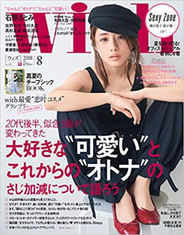 with2018年8月号