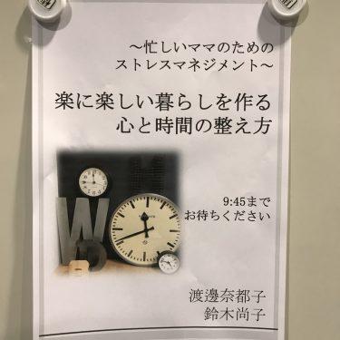 2018年10月24日(水)京都にてセミナー開催いたします<募集:9月25日22時より>