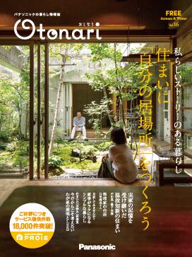 Otonari(おとなり)秋冬号