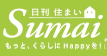 【WEB掲載】日刊sumai