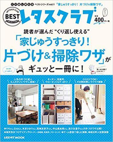 くり返し使えるベストシリーズ vol.1 くり返し使える「家じゅうすっきり!片づけ&掃除ワザ」