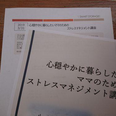 明後日!コラボ講座@名古屋 いよいよ開催です!
