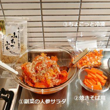 我が家のお助け食材ストックの作り方