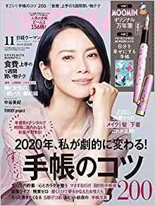 日経WOMEN 2019年11月号