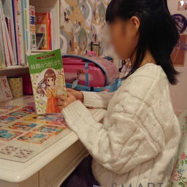 10歳の女の子が実践してくれています〜「大人になってもこまらない!時間のつかいかた」〜