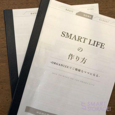 SMART LIFEの作り方 HOME編担当講師になりました!