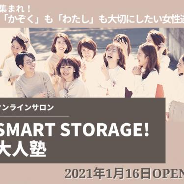 オンラインサロン「SMART STORAGE!大人塾」、いよいよ始動します‼︎