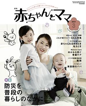 月刊赤ちゃんとママ 2021年3月号