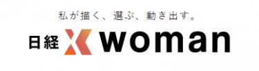 日経xwoman
