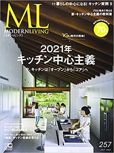 モダンリビング no.257